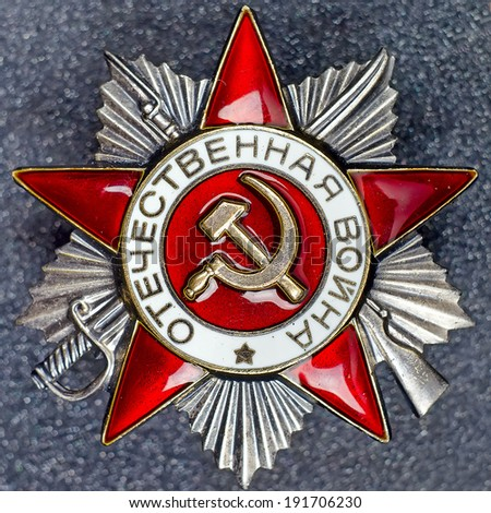 Soviet Order of the Patriotic War of second degree on a granite. - stock photo