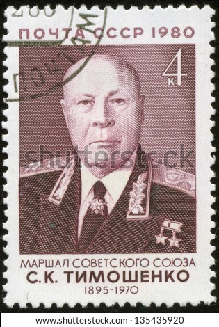 SOVIET UNION - CIRCA 1980: A stamp printed by the Soviet Union Post is a portrait of S. Timoshenko, a marshal of the Soviet Union, circa 1980