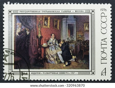 "SOVIET UNION - CIRCA 1976: A stamp printed by the Soviet Union Post reproduction P. A. Fedotovs ( Russian artist) painting ""Fastidious bride"" (1847), exhibited State Tretyakov Gallery, circa 1976 - stock photo"
