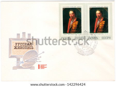 SOVIET UNION - CIRCA 1972: An old Soviet Union envelope and postage stamp issued in honor of the great Russian painter Ivan Nikitin and his portrait of Hetman (Pavlo Polubotok); series, circa 1972 - stock photo