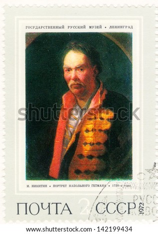 SOVIET UNION - CIRCA 1972: An old used Soviet Union postage stamp issued in honor of the great Russian painter Ivan Nikitin and his portrait of Hetman (Pavlo Polubotok); series, circa 1972 - stock photo