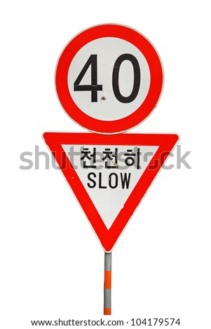 speed limit sign in Korean - stock photo
