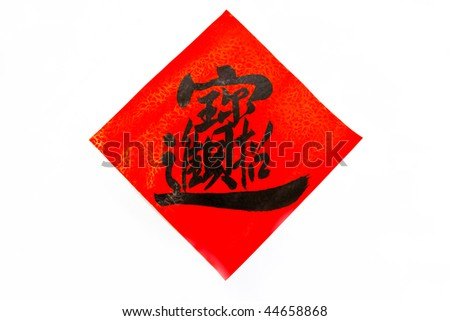 """Spring Festival couplets with chinese new year decorations-mean """"bring in wealth and treasure"""" - stock photo"""