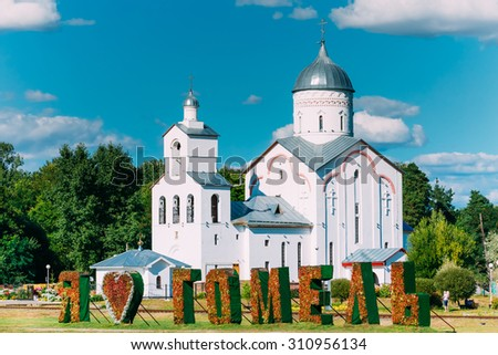 """St. Alexander Nevsky Church in Gomel, Belarus. Orthodox Church. The inscription lined with flowers """"I love the city of Gomel"""" - stock photo"""
