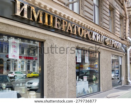 ST PETERSBURG - MAY 29, 2011: A shop in Nevsky Prospekt of The Imperial Porcelain Factory (or Manufactory), a producer of hand painted ceramics established by Dmitry Ivanovich Vinogradov in 1744.
