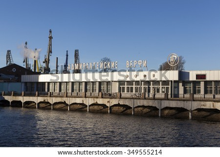 ST. PETERSBURG, RUSSIA - DECEMBER 8, 2015: Photo of Admiralty Shipyards.
