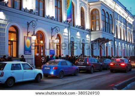 ST. PETERSBURG, RUSSIA - FEBRUARY 6, 2016: People waiting in the line for visiting the exhibition of Frida Kahlo in Faberge Museum. The exhibition of  Mexican painter will work till the end of April