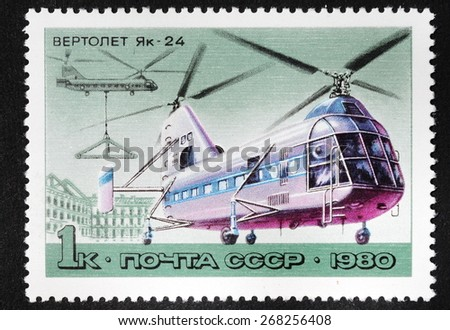 Stamps of the USSR from 1980 - stock photo