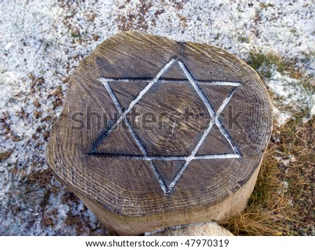 Star of David engraved in wood - symbol of Judaism - stock photo