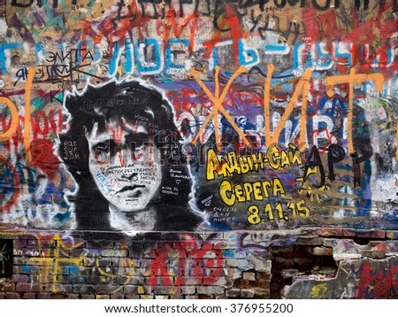 Stary Arbat Street, Moscow, Russia - February 14, 2016: The Tsoi Wall (Tsoi's Wall)  is a graffiti-covered wall in Moscow, dedicated to musician Viktor Tsoi and his band Kino. - stock photo