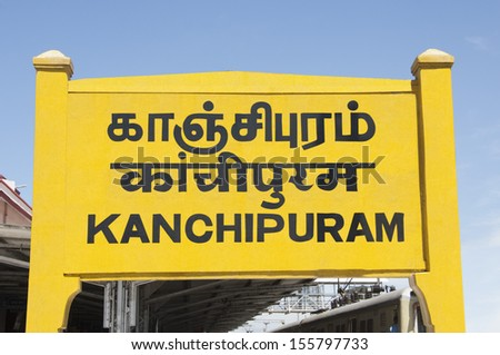 Station name board at a railroad station, Kanchipuram, Tamil Nadu, India