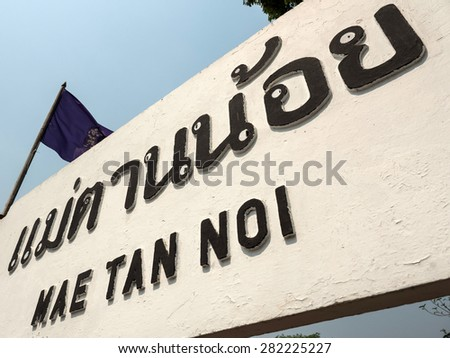 Station Sign at Mae Tan Noi Railway - Northern Thailand