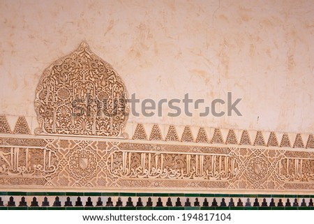 Stone carvings, Alhambra - stock photo