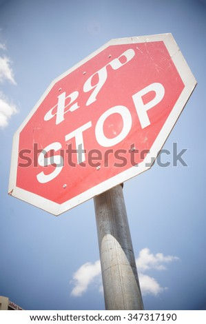 Stop Sign in Addis