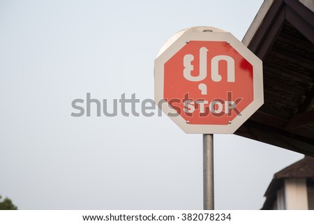 Stop Sign in Laos Language