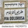Street Sign Via Dolorosa, Jerusalem, Israel - stock photo