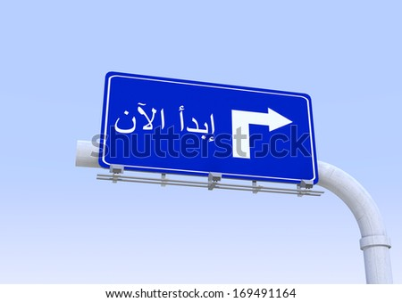 street sign with start now word translated in arabic - stock photo
