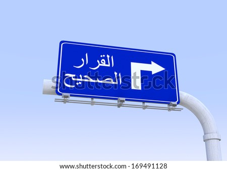 street sign with the right decision word translated in arabic - stock photo