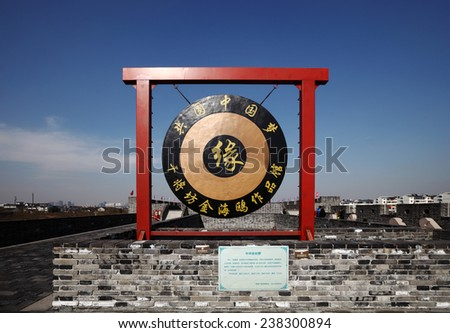 SUZHOU, CHINA - DECEMBER 13, 2014: The Golden Seagull Chinese Century Gong on the Suzhou Ancient City Wall in Suzhou, China. The gong is the world first reconstruction of the Chinese Century big gong. - stock photo