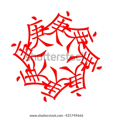 Symbol Chinese Hieroglyphs Translation 10 Zodiac Stock Illustration