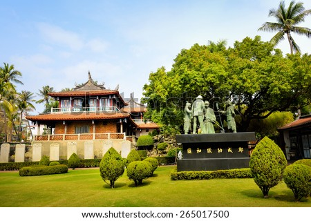 TAINAN, TAIWAN - JANUARY 20: Day view of Chihkan Tower, Fort Proventia on January 20, 2015 in Tainan, Taiwan. It is located in the West Central District of Tainan in Taiwan. It was built in 1653. - stock photo