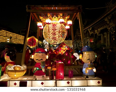 TAIPEI - March 10: novel Chinese lanterns light up celebrating LANTERN Festival, known as Yuanxiao Festival, on March 10, 2013 in TAIPEI, TAIWAN. It's held annually in January of Lunar calendar. - stock photo