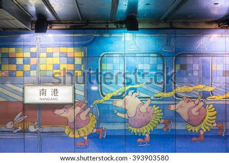 Taipei Taiwan - February 27, 2016 : Jimmy Liao Arts on Nangang metro station wall. Jimmy Liao is a Taiwanese illustrator as well as a picture book writer. - stock photo