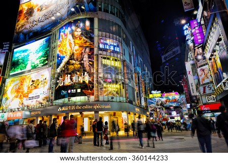 TAIPEI, TAIWAN - JANUARY 21, 2015: Night view of Ximending street market in Taipei, This street is full of food stalls, shops, cafes, restaurants.