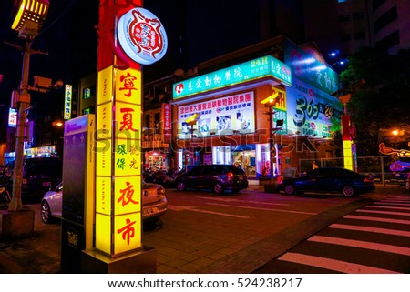 Taipei, Taiwan - May 2016: Entrance of Ningxia Night Street in Datong District