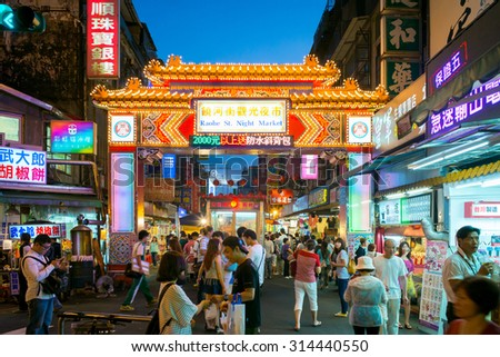 Taipei, Taiwan - September 8, 2015 : night view of the entrance of Raohe Street Night Market, one of the oldest and most famous night markets in Taipei, Taiwan on September 8, 2015.