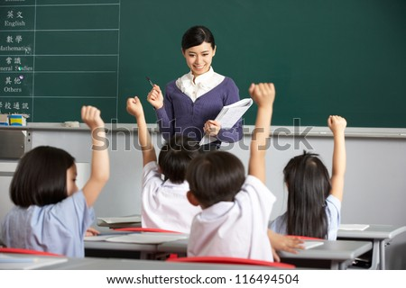 Teacher With Students In Chinese School Classroom - stock photo