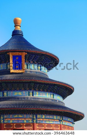 Temple of Heaven with blue sky in Beijing - stock photo