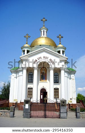 Temple of Saints Faith, Hope and Charity  The Temple, in honor of great martyrs Sts. Sophia and her Three Daughters, Faith, Hope, and Charity was raised in 2002. - stock photo