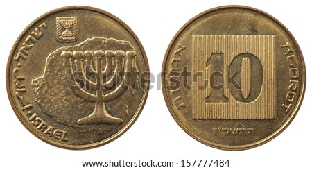 Ten Israeli Agorot coin, isolated with clipping path. Front and rear - stock photo