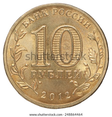 ten russian ruble coin on white background