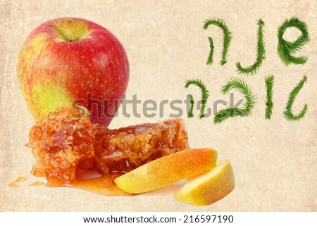Textured paper background with apple and honey comb - Jewish traditional food for Rosh Hashana -Jewish new year and Hebrew words Shana Tova made of a pine branches-equivalent to English Happy New Year - stock photo