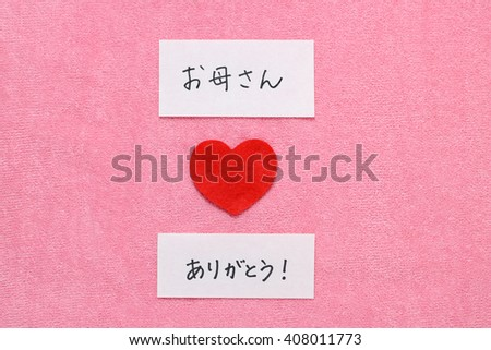 Thank You Mom Japanese Red Heart Stock Photo   Shutterstock