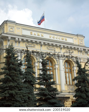 The Central Bank of Russia with the inscription and Russian flag on roof. Vertical photo - stock photo
