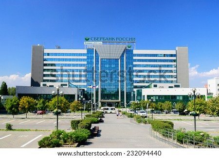 The Central Branch of the South-Western Bank of Sberbank of Russia. Rostov-on-Don. Russia.  23/08/2014  - stock photo