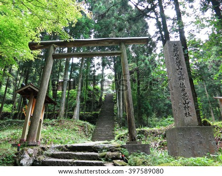 "The entrance gate of Sahimeyama Shrine inside the ""Iwami Ginzan"" Silver Mine and its Cultural Landscape Area in Oda City, Shimane Prefecture, JAPAN. Listed as a UNESCO World Heritage Site from 2007 - stock photo"