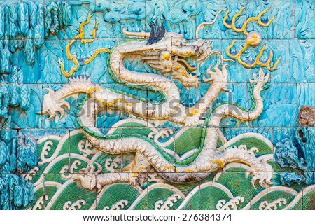 The Forbidden City Nine dragon screen in Beijing, China - stock photo