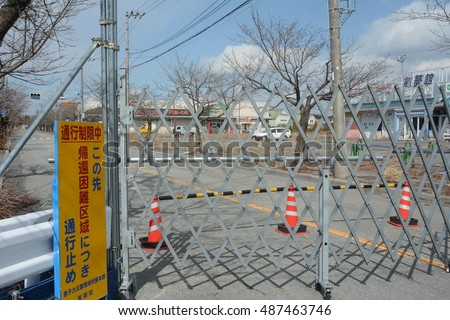 "The gate of ""Difficult-to-return zone"" in Tomioka, Fukushima on 11th March 2014 / The gate of ""Difficult-to-return zone"" in Fukushima on 11th March 2014"