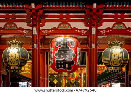 The Giant Lantern of the Kaminarimon gate of the Sensoji Temple, also known as Asakusa Kannon Temple, in Tokyo Japan. The Kanjis give the name of the gate which translates as Thunder Gate.