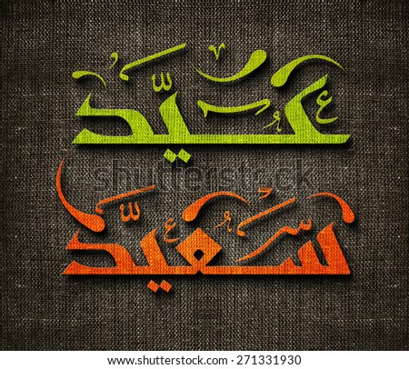 The Holy month of muslim community festival Ramadan Kareem and Eid al Fitr greeting card, with Arabic calligraphy means in english wishing you Happy Eid. - stock photo