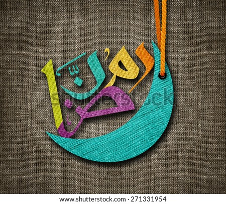 The Holy month of muslim community festival Ramadan Kareem and Eid al Fitr greeting card, with Arabic calligraphy means in english Ramadan Month. and Ramadan moon. - stock photo