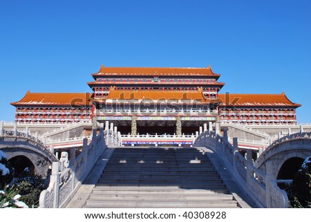 The Imperial Palace of Ming & Qing Dynasty in Beijing. - stock photo