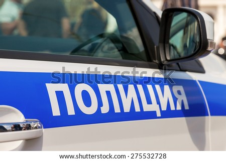 """The inscription on the board of a police car. Text on russian: """"Police"""" - stock photo"""