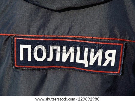 The inscription police on the jacket - stock photo