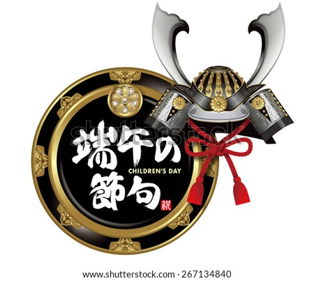 "The Japanese Boys' Festival. We celebrate May 5 as ""Children's day(Boy's festival)"". Samurai's toy helmet(Kabuto) is symbol to celebrate ""Children's day"". Calligraphy means ""Boys' Festival"" (Japanese)"