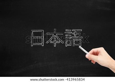 The language of Japanese, Nihongo, written on a blackboard - stock photo